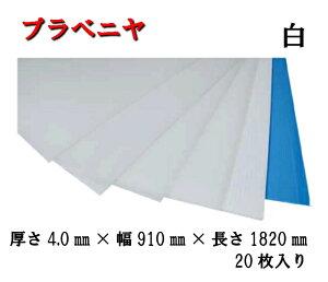 【プラベニヤ】プラベニヤ板 白 4.0mm×910mm×1820mm 20枚入り 壁 床 ガラス エレベーター 簡単加工 折り曲げ ホワイト