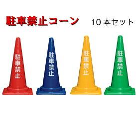 【駐車禁止コーン】カラフルコーン 380×380×700H 10本セット 4色 赤 青 黄 緑 三角コーン 駐車場 道路