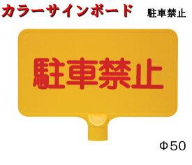 【カラーサインボード】駐車禁止 横 カラーコーン カットコーン 軽量 コンパクト 黄色 赤 白 緑 サインボード 注意喚起 表示板