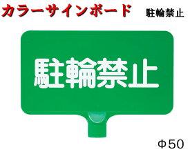 【カラーサインボード】駐輪禁止 横 カラーコーン カットコーン 軽量 コンパクト 黄色 赤 白 緑 サインボード 注意喚起 表示板