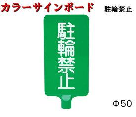 【カラーサインボード】駐輪禁止 縦 カラーコーン カットコーン 軽量 コンパクト 黄色 赤 白 緑 サインボード 注意喚起 表示板