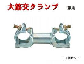 【大筋交クランプ】20個セット 兼用 クランプ 大ブレース 眼鏡クランプ ツナギクランプ