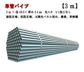 【単管パイプ】 3m 48.6×2.4足場パイプ 単管 パイプ 先メッキ 【3メートル】 ピン無し 足場材 建設 仮設 足場 用 骨組