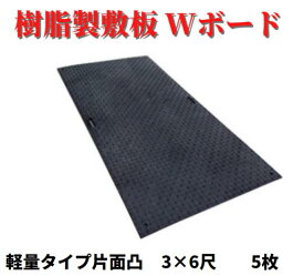 【軽量タイプ樹脂製敷板 Wボード】5枚 3×6尺 黒 敷板 片面凸 910mm×1820mm×13(8)mm 送料無料 軽量