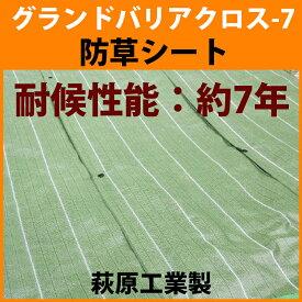 お買得5本セット送料無料 グランドバリアクロス-7 GBC-7 幅3.0m 防草シート 萩原工業 耐候性能 約7年