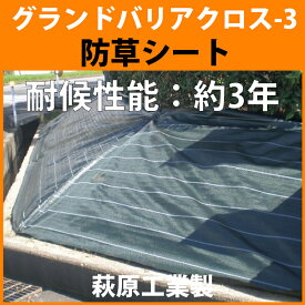【送料無料】グランドバリアクロス-3(GBC-3) 幅2.0m 防草シート 萩原工業製 耐候性能:3年