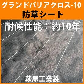 【送料無料】グランドバリアクロス-10(GBC-10) 幅1.0m 防草シート 萩原工業製 耐候性能:約10年