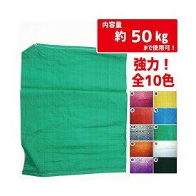 カラー土嚢袋 強力(土のう袋) 緑 50枚入