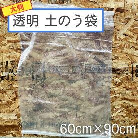 透明土嚢袋 大判 (PPガラ袋透明) 200枚入(土のう袋)クリアー土嚢袋