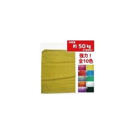 カラー土嚢袋 強力(土のう袋)黄 10枚入