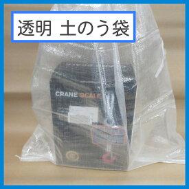 【限定品】透明土嚢袋 50枚入(土のう袋)クリアー土嚢袋