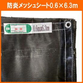 防炎メッシュシート 0.6m×6.3m ブラック 黒 2類 日本防炎協会認定品 足場