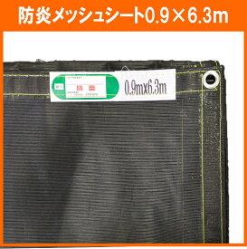 防炎メッシュシート 2類0.9m×6.3m ブラック