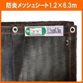 防炎メッシュシート 2類1.2m×6.3m ブラック