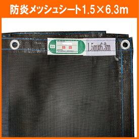 防炎メッシュシート 2類1.5m×6.3m ブラック