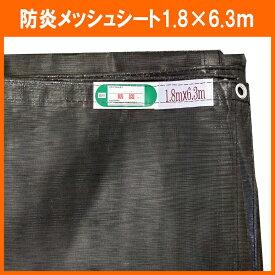 防炎メッシュシート 1.8m×6.3m ブラック 黒 2類 日本防炎協会認定品 足場