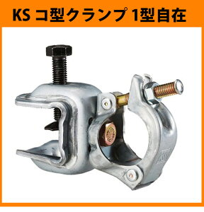 送料無料:お買得セット KSコ型クランプ 1型自在ZA-JNF 100本 国元商会 足場 単管パイプ