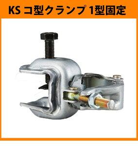 送料無料:お買得セット KSコ型クランプ 1型固定ZA-KNF 100本 国元商会 足場 単管パイプ