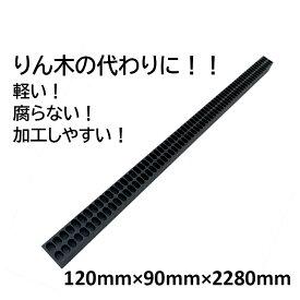 樹脂製りん木 敷棒くん 120×90×2280mm 1本 1本10キロで軽くて安全