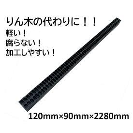 樹脂製りん木 敷棒くん 120×90×2280mm 2本セット 1本10キロで軽くて安全