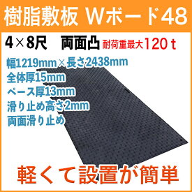 樹脂製敷板 Wボード 4尺×8尺 黒 両面凸全体厚20mm ベース厚13mm 滑り止め高さ2mm 裏面5mm