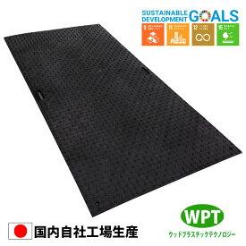 樹脂製敷板 10枚セット Wボード 1M×2M 黒 片面凸全体厚15mm ベース厚13mm 滑り止め高さ2mm 裏面フラット