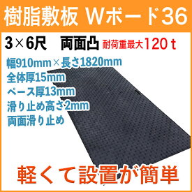 樹脂製敷板 10枚セット Wボード 3尺×6尺 黒 両面凸全体厚20mm ベース厚13mm 滑り止め高さ2mm 裏面5mm