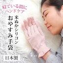 めざましテレビで紹介されました【日本製】 米ぬか シリコン おやすみ手袋 【手袋】 【ハンドケア手袋】 【レディース…