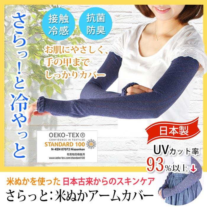 【さらっと米ぬか: アームカバー 】 / 接触冷感 アームカバー UV UVカット 涼しい 冷感素材 ロング レディース / 日本製/ [N:8/24]