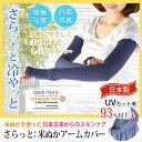 【さらっと米ぬか: アームカバー 】 / 接触冷感 アームカバー UV UVカット 涼しい 冷感素材 ロング レディース / 日…