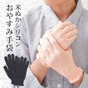 米ぬか潤い成分たっぷ〜り 【ハンドケア】 【手袋】 【ハンドケア手袋】 米ぬか シリコン おやすみ 手袋 【レディース…