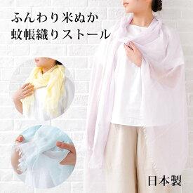 【米ぬか美肌成分配合】米ぬかストール / 蚊帳織りストール / 大判ストール / 米ぬか繊維のストール / 日本製