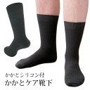 【かかとつるつる 靴下】 【かかとケア】 【靴下】 【かかとケア靴下】 歩くぬか袋 メンズ リブ 【メンズ】 【男性】 …