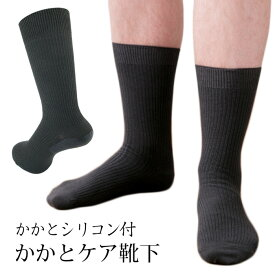 【かかとつるつる 靴下】 【かかとケア】 【靴下】 【かかとケア靴下】 歩くぬか袋 メンズ リブ 【メンズ】 【男性】 【くつ下】 【かかと】 【つるつる】 【米ぬかソックス】 【米ぬか 靴下】 【保湿】 【日本製】/[N:12/24]