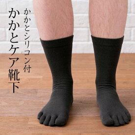 【かかとつるつる 靴下】 【かかとケア】 【靴下】 【かかとケア靴下】 歩くぬか袋 メンズ 5本指 【メンズ】 【男性】 【くつ下】 【かかと】 【つるつる】 【米ぬかソックス】 【米ぬか 靴下】 【保湿】 【日本製】/ [N:12/24]