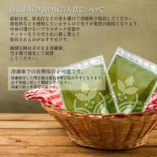 明日葉粉末八丈島産明日葉パウダー70g増量パック(青汁約30日分)※カルコンを1番含む時期に収穫した明日葉でつくった明日葉粉末です。無添加・無着色、保存料・甘味料ゼロ|アシタバ/明日葉茶/ダイエット/スムージー/明日葉青汁