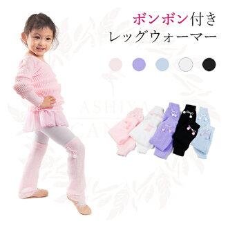사랑 스러운 ~ ~ ♪ 봉 봉이와 레그 워 머 아동 6 색 전개 발레 댄스 < legwarmerbonbon >