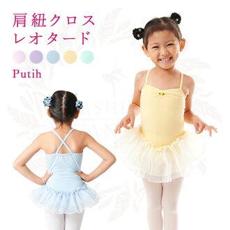 In the Ballet practice Leotard child kids set! Petit [rsk 02]