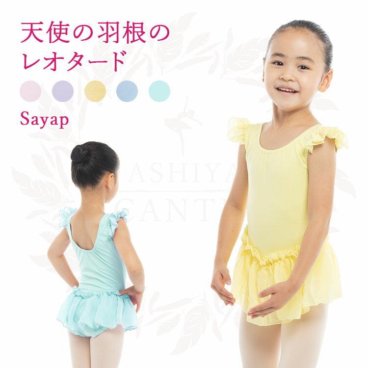 サヤップ 肩フリル 当店オリジナル 5色4サイズバレエ レオタード 子供 キッズ スカート付 3点セット対象