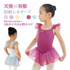 アディ 肩ひもフリル 当店オリジナル 4色4サイズバレエ レオタード 子供 キッズ スカート付 3点セット対象