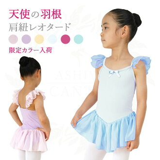 By Angel feathers ruffled and a skirt in the infant body long-legged effect Pat ADI [rsk 10: Ballet practice leotards for children kids