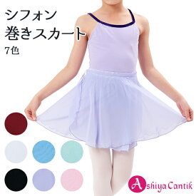 【ポイント最大9倍】MITURI(ミトゥリ)ジュニア〜大人用バレエ巻きスカート一般的な丈34cm 全7色バレエ スカート ジュニア 大人<skf102>