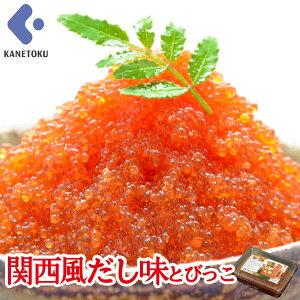 関西風だし味とびっこ 500g とびうおの卵 とびっ子 とびこ トビラン魚卵 珍味 寿司用