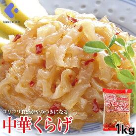 中華くらげスペシャル 1kg クラゲ 珍味 つまみ おつまみ 酒の肴 大容量 業務用