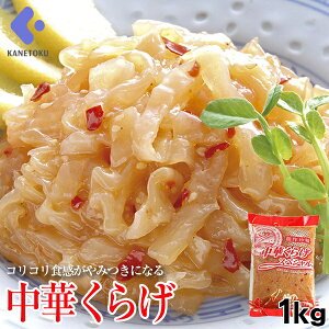 中華くらげスペシャル 1kg クラゲ 珍味 つまみ おつまみ 酒の肴 大容量 業務用 コラーゲン