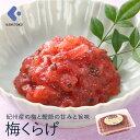 梅くらげ 300g 梅肉 紀州産 珍味 クラゲ