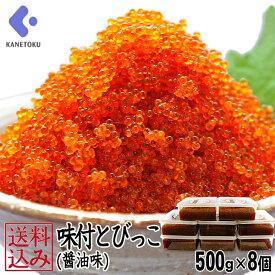 【送料込み】味付とびっこ 醤油漬 500g×8個セット 4kg しょうが風味 とびうおの卵 魚卵 珍味