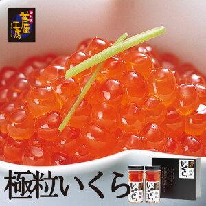 極粒いくら だし醤油味 ギフト 2本入 お歳暮 ギフト 北海道 イクラ 魚卵 海鮮珍味