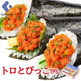 「ねぎトロとびっこ」手巻き寿司用 トロとびっこ 70g(35g×2)6個入り