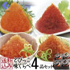 とびっこ味くらべ 4品セット 送料込み とびこ とびうおの卵 魚卵 珍味詰め合わせ お試しセット ギフト